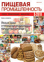 Food processing Industry (rus)